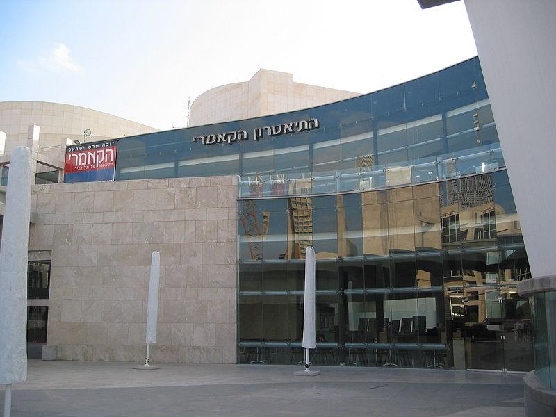 תיאטרון הקאמרי